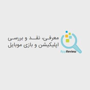 خرید رپورتاژ آگهی از اپ ریویو